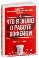buy: Book Что я знаю о работе кофейни
