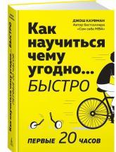 buy: Book Как научиться чему угодно… быстро. Первые 20 часов