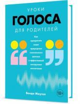 купити: Книга Уроки голоса для родителей