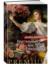 buy: Book Хрустальный кубок, или Стеклодувы