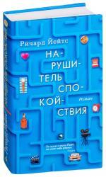 купить: Книга Нарушитель спокойствия