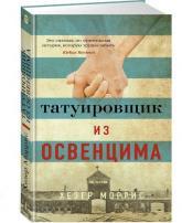 купить: Книга Татуировщик из Освенцима