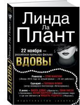 купити: Книга Вдовы