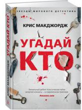 купити: Книга Угадай кто