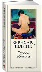 купить: Книга Летние обманы
