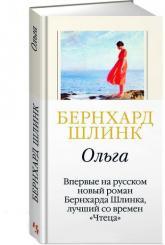 купить: Книга Ольга