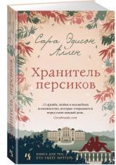 купить: Книга Хранитель персиков
