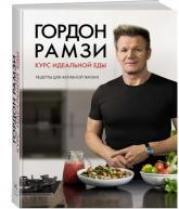 купити: Книга Курс идеальной еды. Рецепты для активной жизни