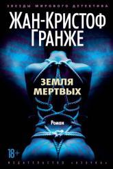купити: Книга Земля мертвых