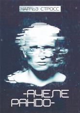 купити: Книга Ачелерандо
