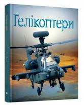 купить: Книга Гелікоптери