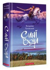 buy: Book Сині води