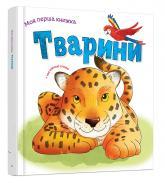 купити: Книга Тварини