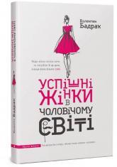 купить: Книга Успішні жінки в чоловічому світі