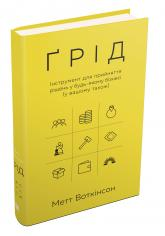 купить: Книга Ґрід. Інструмент для прийняття рішень у будь-якому бізнесі (у вашому також)