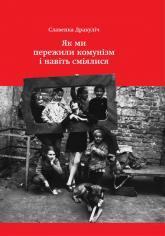 купити: Книга Як ми пережили комунізм і навіть сміялися