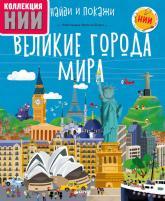 купить: Книга - Игрушка Великие города мира
