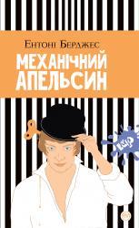 купить: Книга Механічний апельсин