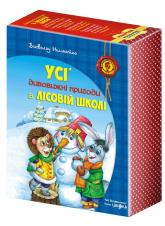 купити: Книга Усі дивовижні пригоди в лісовій школі. Подарунковий комплект