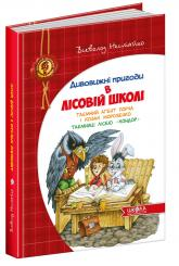 """купити: Книга Дивовижні пригоди в лісовій школі. Таємний агент Порча і козак Морозенко. Таємниці лісею """"Кондор"""""""