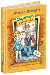 купити: Книга Одиниця з обманом