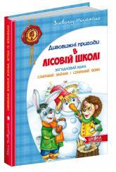 купити: Книга Дивовижні пригоди в лісовій школі. Загадковий Яшка. Сонячний зайчик і Сонячний вовк