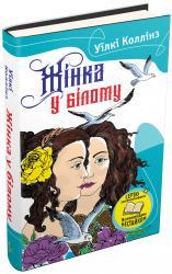 buy: Book Жінка в білому
