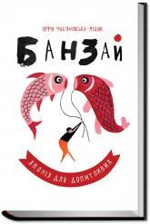 купити: Книга Банзай. Японія для допитливих