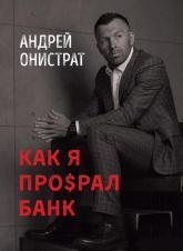 купить: Книга Как я про$рал банк