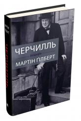 купити: Книга Черчилль. Біографія