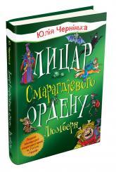 buy: Book Лицар Смарагдієвого ордену. Люмберн