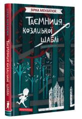 купити: Книга Таємниця козацької шаблі