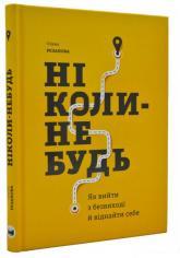 купить: Книга Ніколи-небудь