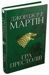 купити: Книга Гра престолів. Пісня льоду й полум'я. Книга перша
