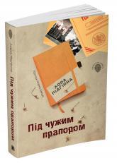 купить: Книга Під чужим прапором. Пригоди Марка Шведа. Книга 3
