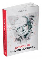купить: Книга Думати, як Вінстон Черчиль