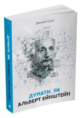 купити: Книга Думати, як Альберт Ейштейн
