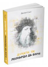 купити: Книга Думати, як Леонардо да Вінчі