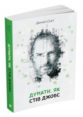 купити: Книга Думати, як Стів Джобс