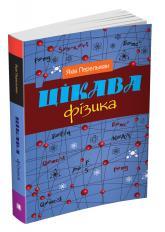 купить: Книга Цікава фізика