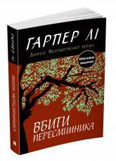 купити: Книга Вбити пересмішника