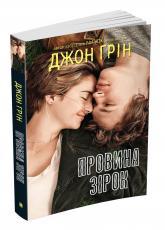 купить: Книга Провина зірок