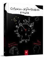 купити: Книга Страшно-хулиганская книга