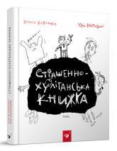 купити: Книга Страшенно-хуліганська книжка