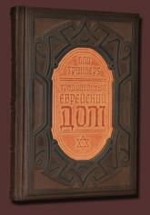 купити: Книга Традиционный еврейский дом