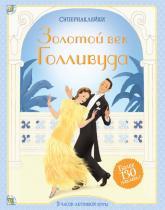 купить: Книга Золотой век Голливуда