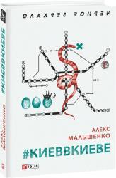 купити: Книга #КИЕВВКИЕВЕ