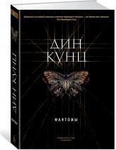 купити: Книга Фантомы