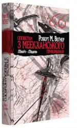 купити: Книга Оповістки з Меекханського прикордоння. Північ-Південь
