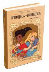 купить: Книга Принцеса + принцеса. Довго і щасливо